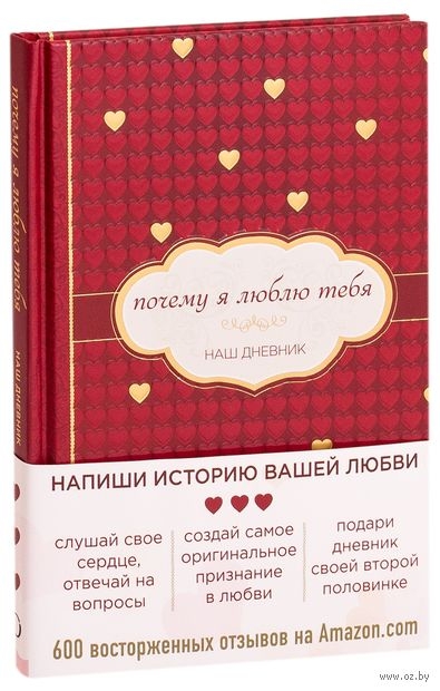 Почему я люблю тебя. Наш дневник — фото, картинка