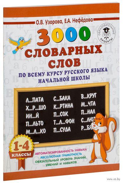 3000 словарных слов по всему курсу русского языка начальной школы. 1-4 классы — фото, картинка