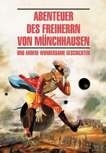 Abenteuer des Freiherrn von Munchhausen — фото, картинка