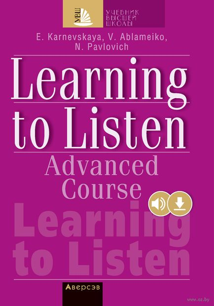 Cлушаем и понимаем английскую речь. Продвинутый этап обучения — фото, картинка