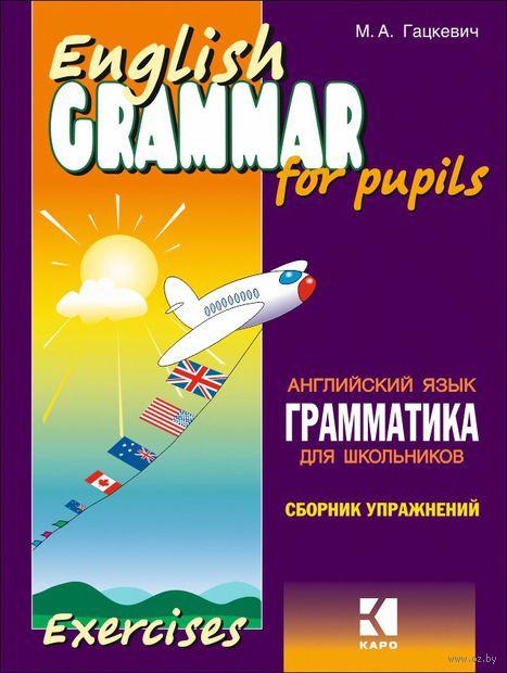 Грамматика английского языка для школьников. Сборник упражнений. Книга 1 — фото, картинка