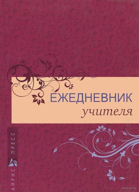 Ежедневник учителя (А5)