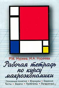 Рабочая тетрадь по курсу макроэкономики. Р. Нуреев, Наталья Нуреева