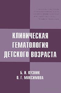 Клиническая гематология детского возраста. Борис Кузник, Ольга Максимова