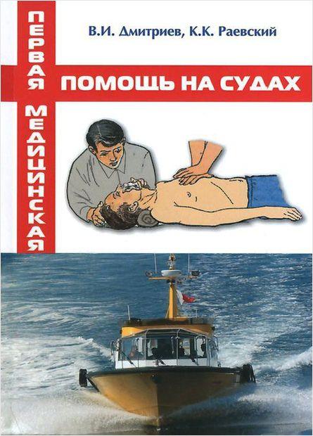 Первая медицинская помощь на судах. Владимир Дмитриев, Константин Раевский