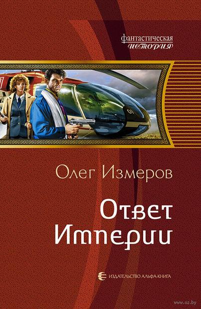 Ответ Империи. Олег Измеров