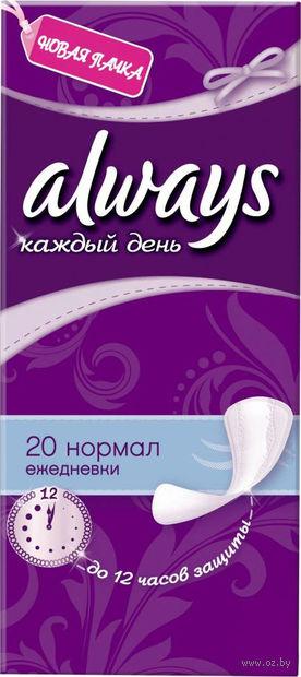 Ежедневные прокладки ALWAYS Normal Single (20 шт.)