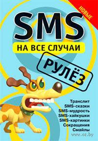 SMS на все случаи. Рулез. Михаил Драко