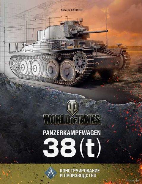 World of Tanks: Panzerkampfwagen 38(t). Конструирование и производство. А. Калинин