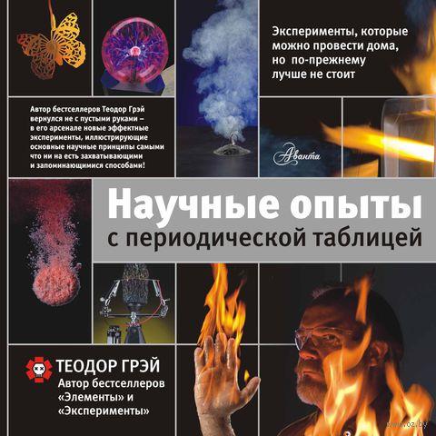 Научные опыты с периодической таблицей. Теодор Грэй