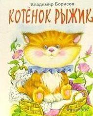 Котенок Рыжик. Владимир Борисов