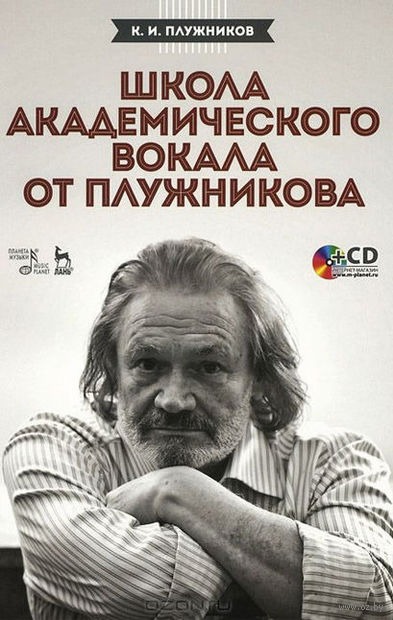 Школа академического вокала от Плужникова (+ CD). Константин Плужников