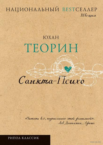Санкта-Психо. Юхан Теорин