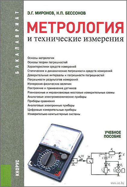 Метрология и технические измерения. Эдуард Миронов, Николай Бессонов