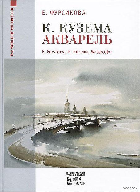 К. Кузема. Акварель. Евгения Фурсикова