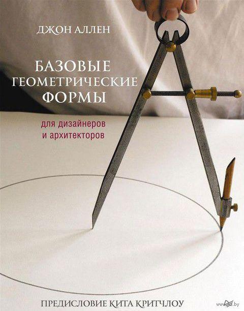 Базовые геометрические формы для дизайнеров и архитекторов — фото, картинка
