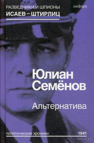 Альтернатива. Весна 1941. Юлиан Семенов