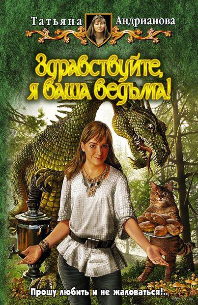 Здравствуйте, я ваша ведьма!. Татьяна Андрианова
