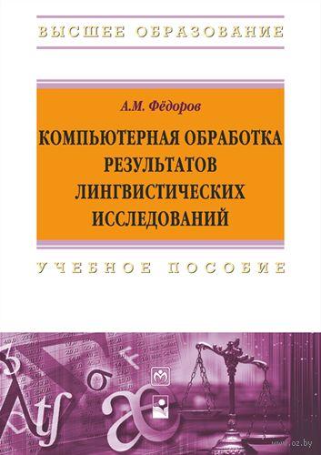 Компьютерная обработка результатов лингвистических исследований. Анатолий Федоров