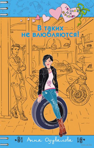В таких не влюбляются!. Анна Одувалова
