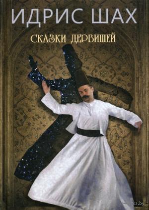 Сказки дервишей. Путь суфия. Идрис Шах