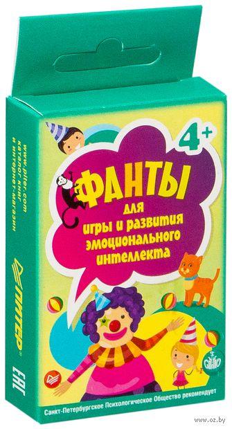Фанты для игры и развития эмоционального интеллекта. 45 карточек. Оксана Защиринская, В. Шапошников