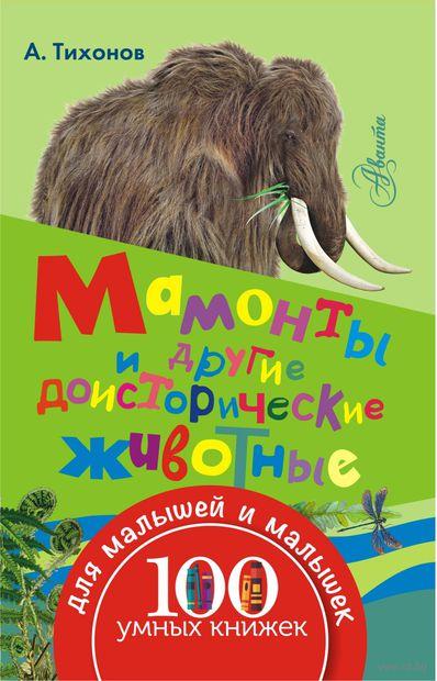 Мамонты и другие доисторические животные — фото, картинка