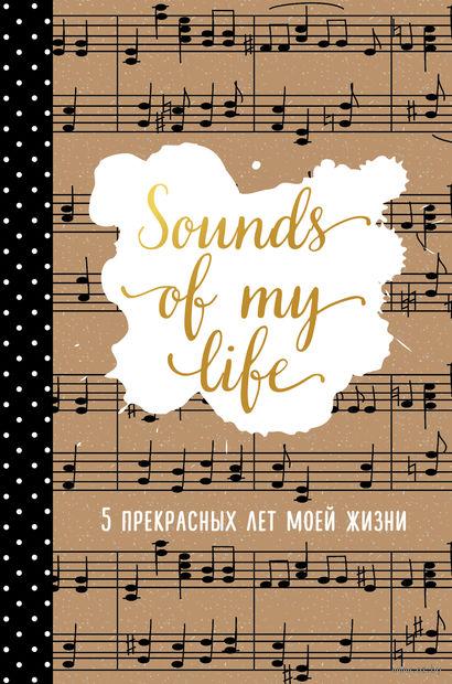 Sounds of My Life. 5 прекрасных лет моей жизни — фото, картинка