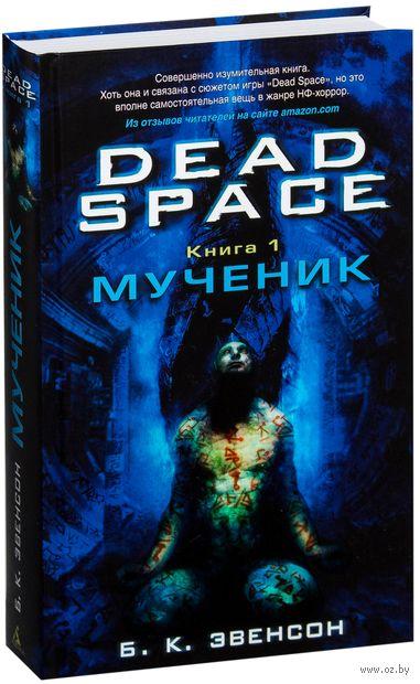 Dead Space. Книга 1. Мученик — фото, картинка