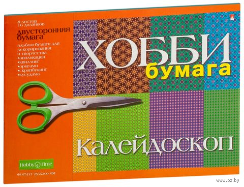 "Набор бумаги для скрапбукинга ""Калейдоскоп"" (21х29,7 см) — фото, картинка"