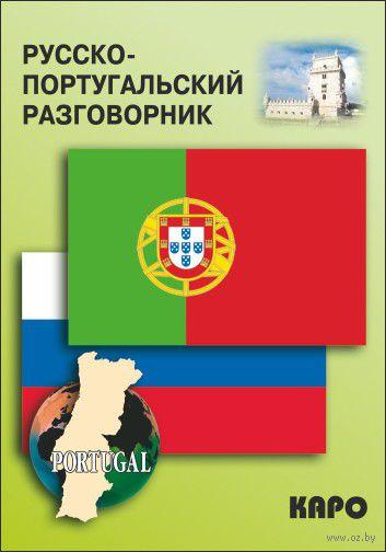 Русско-португальский разговорник — фото, картинка
