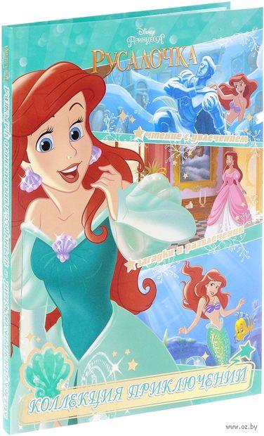 Принцесса подводного царства. Русалочка. Коллекция приключений — фото, картинка