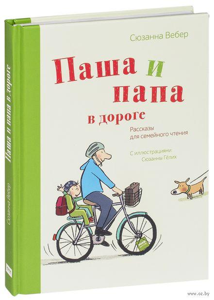 Паша и папа в дороге. Рассказы для семейного чтения — фото, картинка