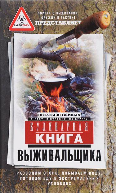 Кулинарная книга выживальщика. Остаться в живых. В лесу, в пустыне, на берегу — фото, картинка