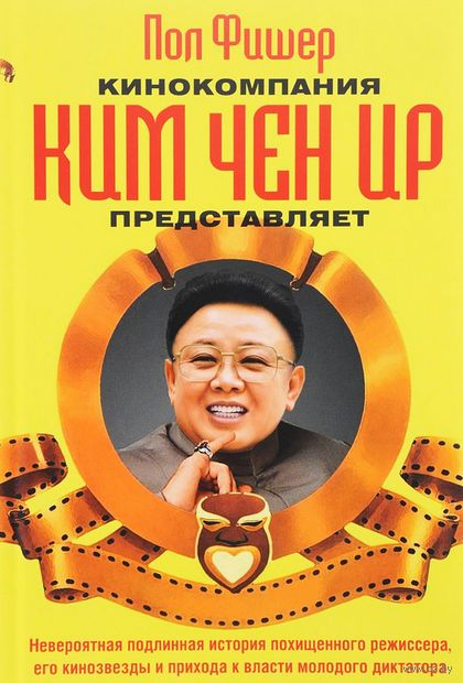 Кинокомпания Ким Чен Ир представляет — фото, картинка