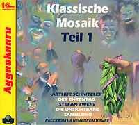 Klassische Mosaik. Teil 1. Стефан Цвейг, Артур Шницлер