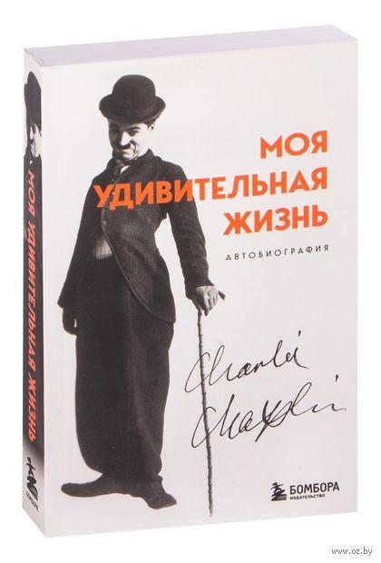 Моя удивительная жизнь. Автобиография Чарли Чаплина — фото, картинка