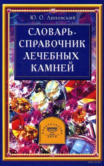 Словарь-справочник лечебных камней. Юрий Липовский
