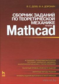 Сборник заданий по теоретической механике на базе Mathcad. Феликс Доронин, Виталий Доев