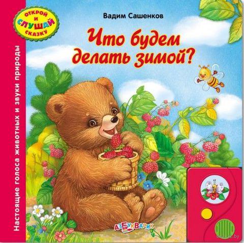 Что будем делать зимой? Книжка-игрушка. Вадим Сашенков