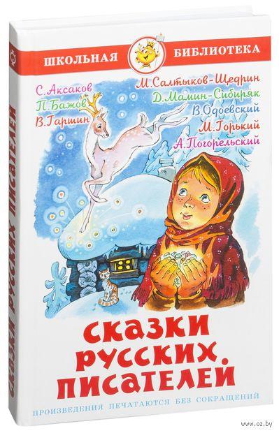Сказки русских писателей — фото, картинка