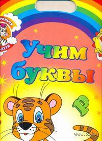 Учим буквы. Обучающие раскраски с наклейками. А. Колесникова