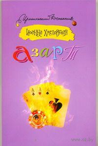 Азарт (м). Иоанна Хмелевская