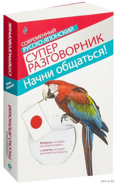 Начни общаться! Современный русско-японский суперразговорник. Т. Жук