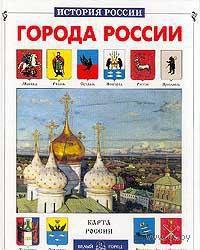 Города России. Алексей Клиентов