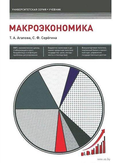 Макроэкономика. Татьяна Агапова, Светлана Серегина