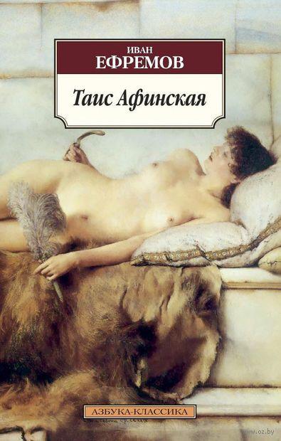 Таис Афинская (м). Иван Ефремов