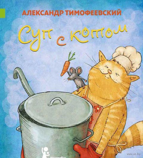 Суп с котом. Александр Тимофеевский