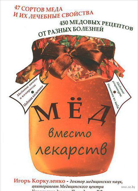 Мед вместо лекарств. Игорь Коркуленко