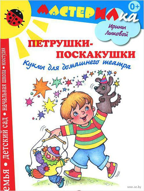 Петрушки-поскакушки. Куклы для домашнего театра. Ирина Лыкова